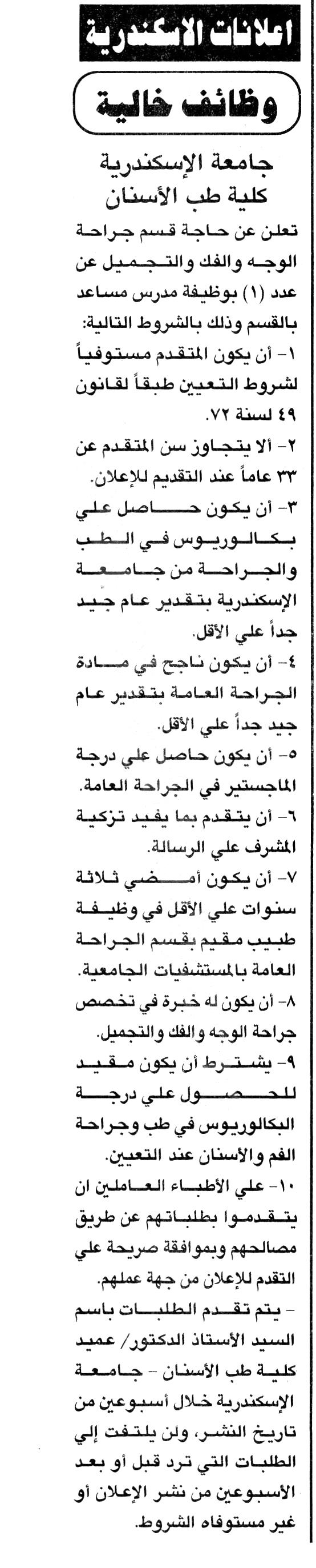 وظائف جامعة الاسكندرية 2019 2
