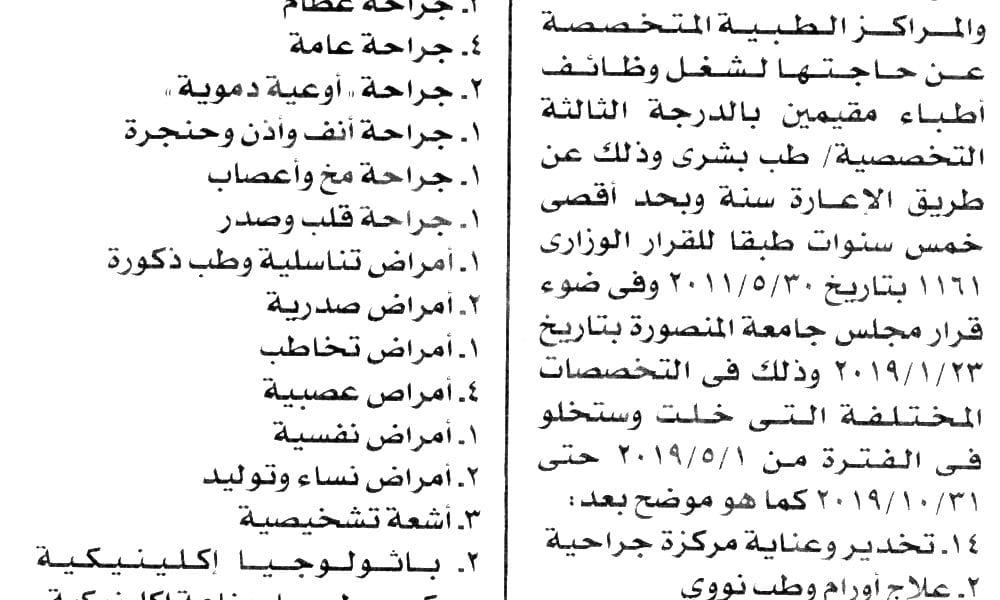 وظائف خالية فى مستشفيات جامعة المنصورة