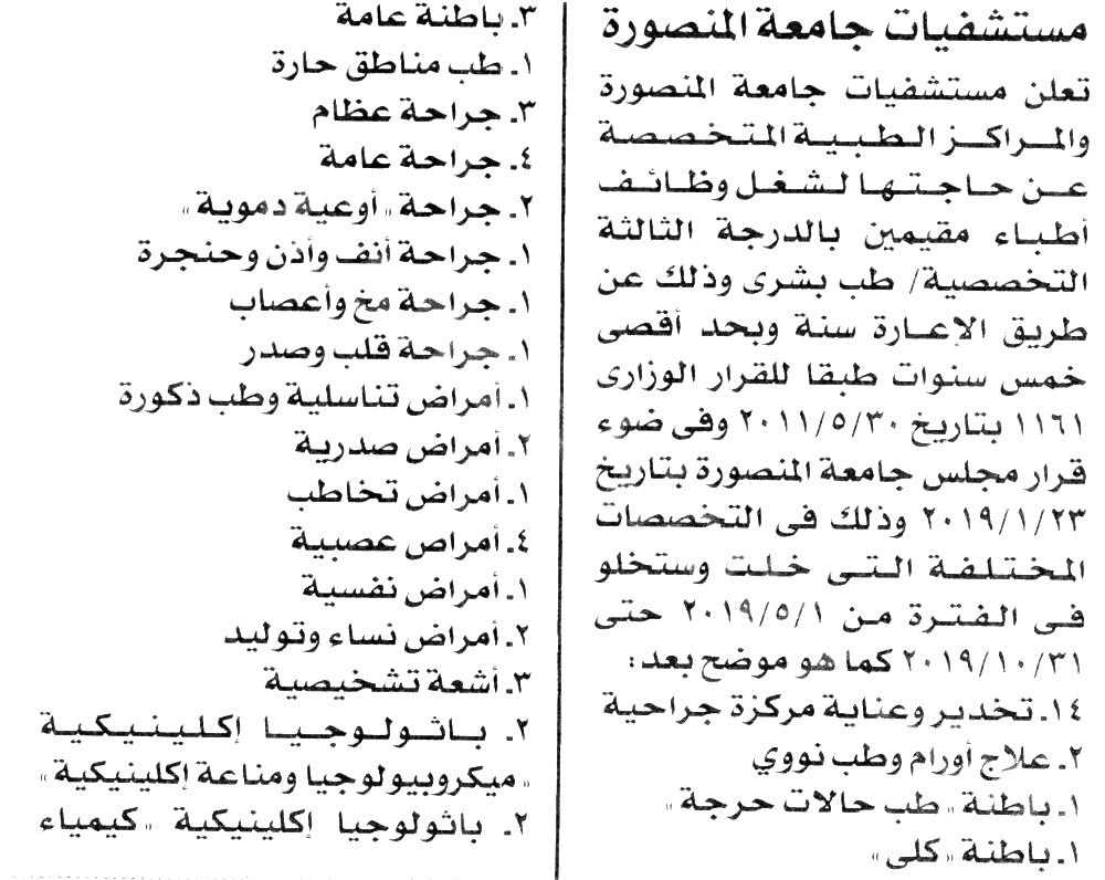 وظائف مستشفيات جامعة المنصورة