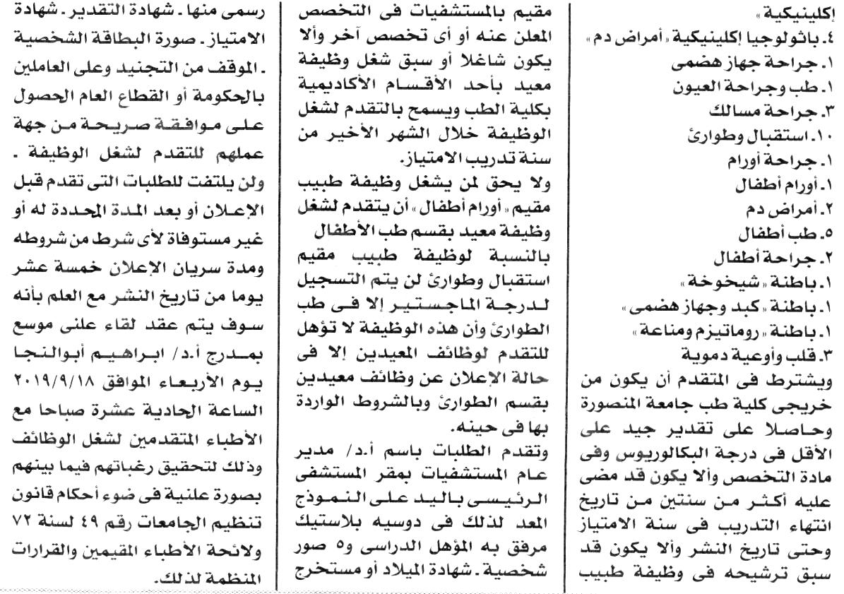 وظائف خالية فى مستشفيات جامعة المنصورة 1
