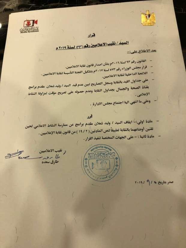 """""""بالمستندات"""" بعد ريهام سعيد وتامر أمين.. وقف 3 إعلاميين جدد من ممارسة أي عمل أو نشاط إعلامي 1"""