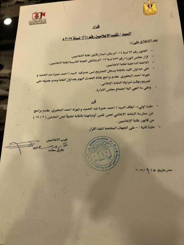 """""""بالمستندات"""" بعد ريهام سعيد وتامر أمين.. وقف 3 إعلاميين جدد من ممارسة أي عمل أو نشاط إعلامي 2"""