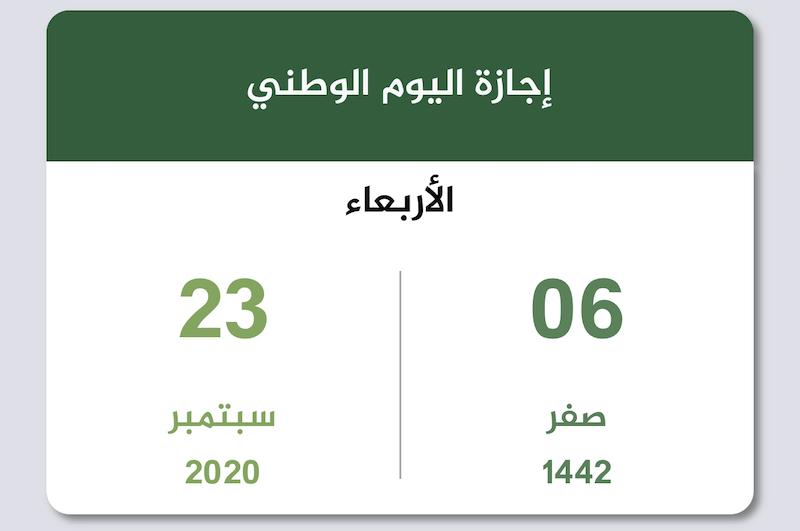 موعد إجازة اليوم الوطني السعودي الـ90