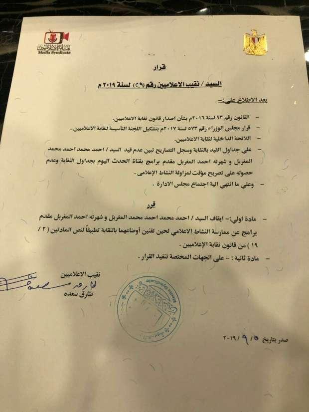 """""""بالمستندات"""" بعد ريهام سعيد وتامر أمين.. وقف 3 إعلاميين جدد من ممارسة أي عمل أو نشاط إعلامي 3"""