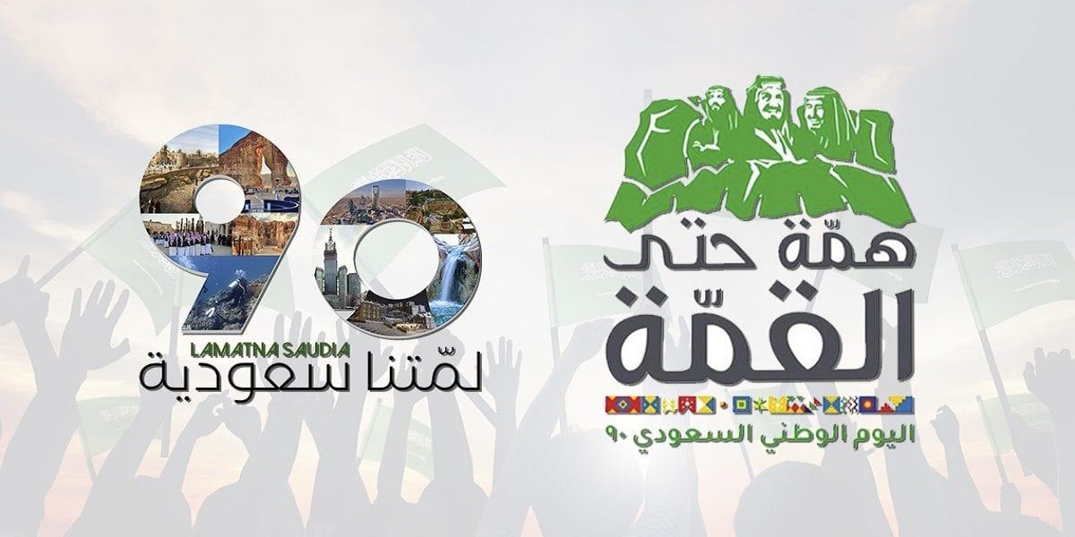 عروض شركات الطيران في اليوم الوطني 90 الخطوط السعودية وناس واديل تتنافس لتقديم الأفضل