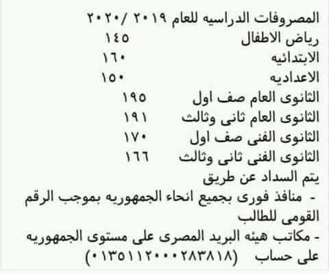 مصروفات المدارس الرسمية لغات والحكومية والفنية 2019/2020 من رياض الأطفال وحتى الثانوي وقيمة رسوم البريد 1