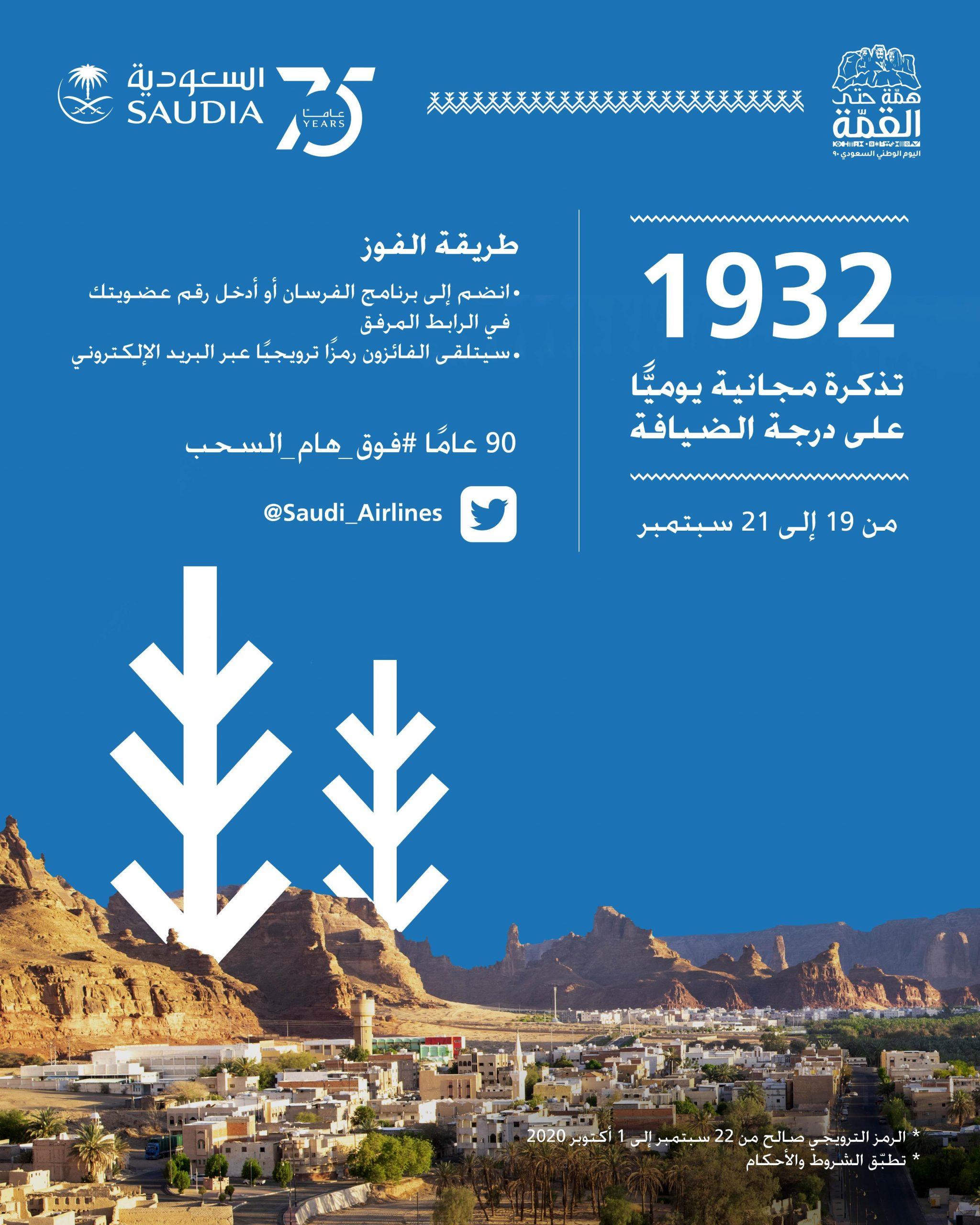 عروض الطيران اليوم الوطني، عروض الخطوط السعودية، عروض اليوم الوطني، تخفيضات الطيران السعودي