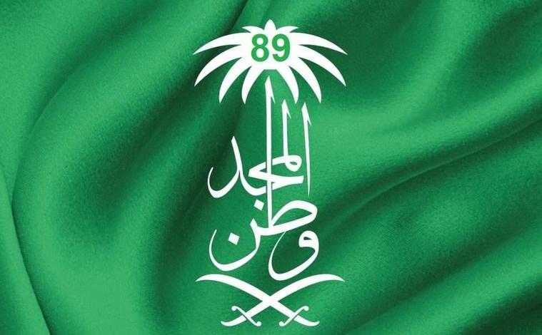 """بطاقات تهنئة اليوم الوطني السعودي 89 وصور تهاني يوم توحيد السعودية 2019/ 2020 تحت شعار """"همة حتى القمة"""""""