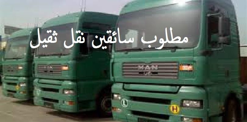 مطلوب سائقين نقل ثقيل للعمل لدى شركة تجارية كبرى