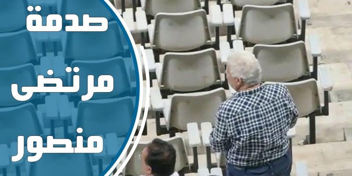 """""""إشتباك بالإيدي"""".. أول رد فعل من مرتضى منصور بعد خسارة الزمالك لمباراة السوبر"""