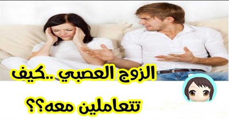 9 طرق هامة للتعامل مع الزوج العصبي وانقاذ الأسرة