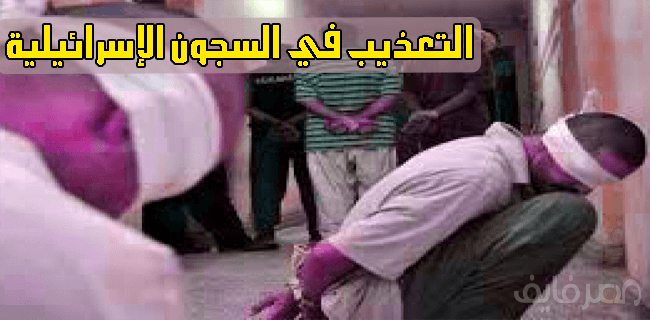 تقرير: 73 فلسطينيا يموتون تحت التعذيب في السجون الإسرائيلية