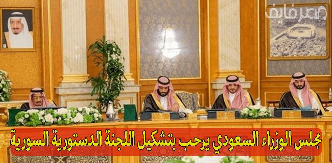 مجلس الوزراء السعودي يرحب بتشكيل اللجنة الدستورية السورية
