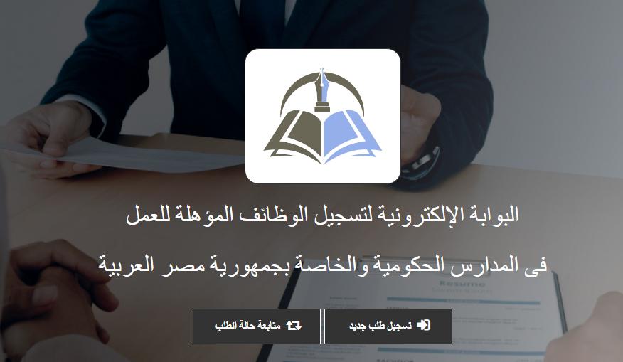 آخر أخبار مسابقة تعيين 120 ألف معلم – رابط البوابة الإلكترونية لتسجيل الوظائف في المدارس الحكومية والخاصة