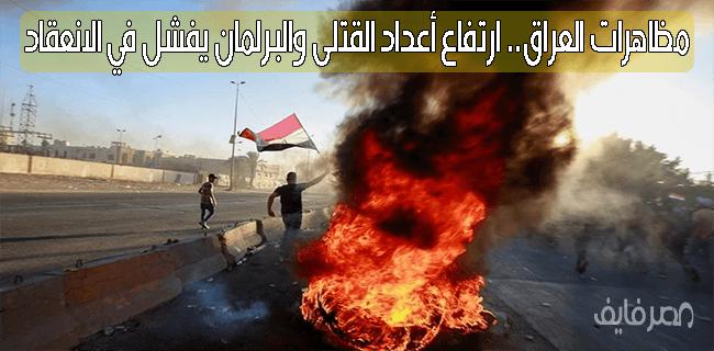 """مظاهرات العراق.. الأمم المتحدة تدعو إلى إنهاء """"الخسارة التي لا معنى لها في الأرواح"""""""