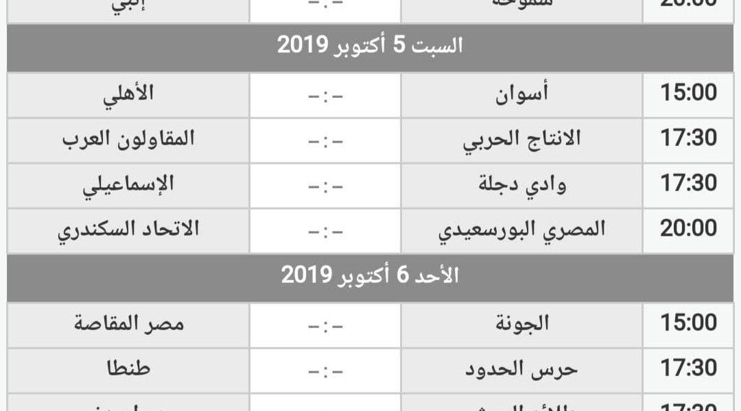 مواعيد مباريات الأسبوع الثالث وجدول ترتيب الدوري المصري