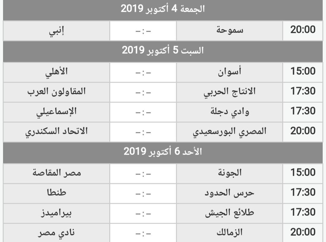 مواعيد مباريات الأسبوع الثالث وجدول ترتيب الدوري المصري 1