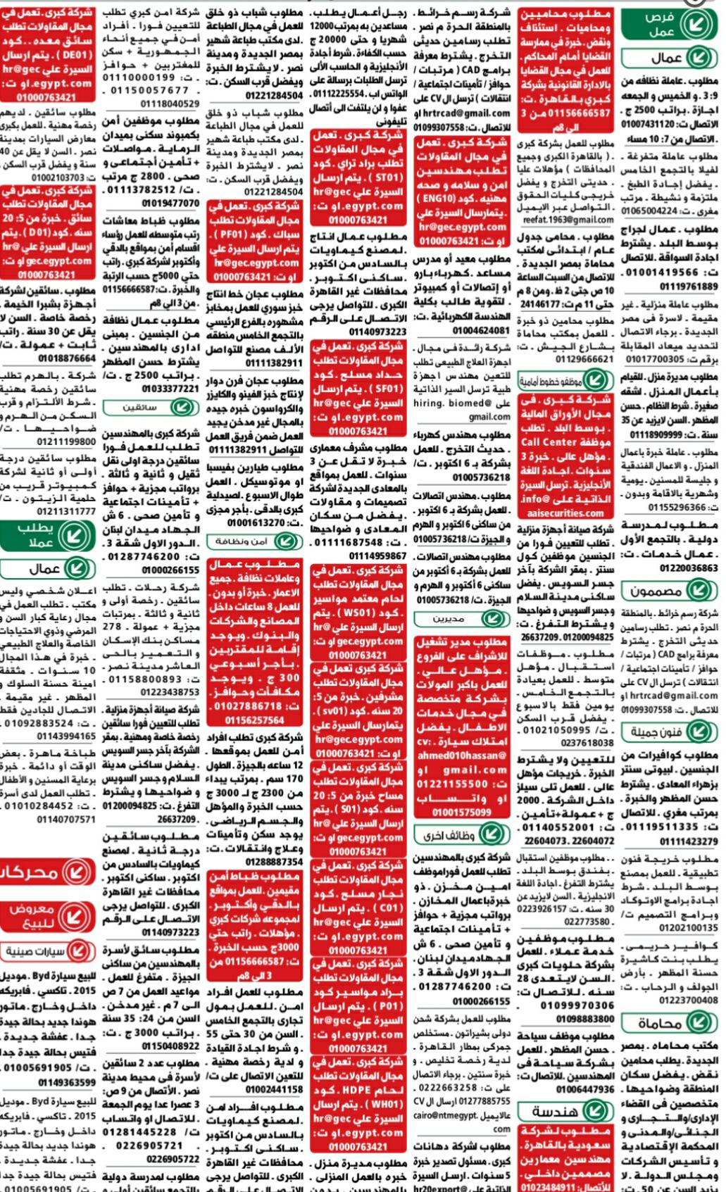 اعلانات وظائف الوسيط pdf الجمعة 10/4/2020 3