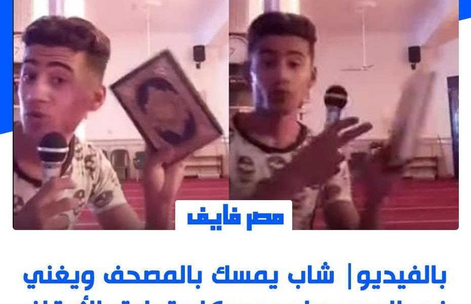 بالفيديو  شاب يمسك بالمصحف ويغني بالمسجد لحمو بيكا في انتهاك صارخ لحرمة المساجد وتعليق الأوقاف