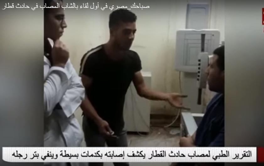 شاهد بالفيديو| أول لقاء بالشاب المصاب في حادث قطار الغربية