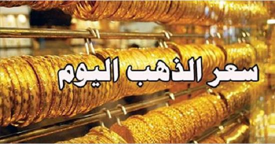 تراجع أسعار الذهب 7 جنيهات في أسبوع.. وجنيه الذهب يفقد 56 جنيهاً