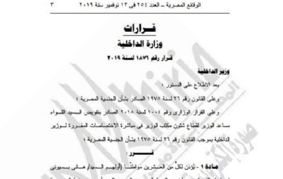 إسقاط الجنسية المصرية عن 20 مواطناً مصرياً ونشر القرار في الجريدة الرسمية.. صور