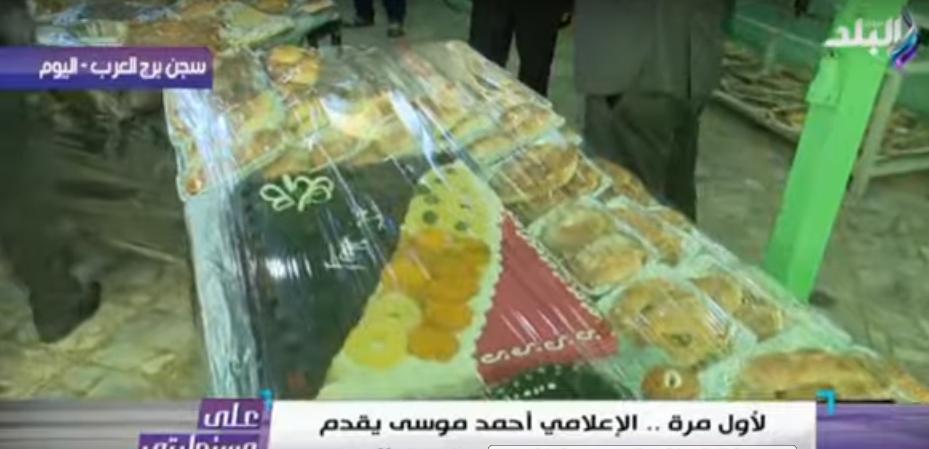 بالفيديو| تورتة وبطاطس باللحمة في السجن.. وأحمد موسى: أنتوا مدلعين المساجين
