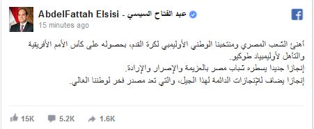 بالصور| أول تعليق من الرئيس «السيسي» على فوز المنتخب المصري اليوم ببطولة أفريقيا 1