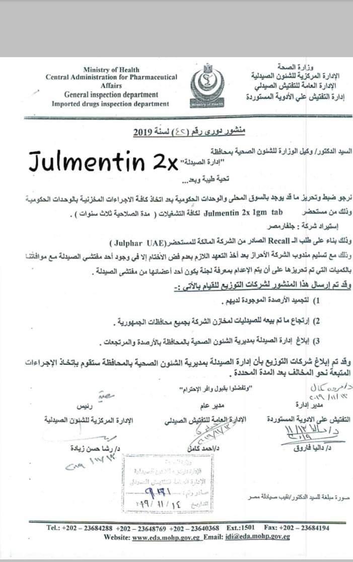 بالمستندات| تحذير من الصحة بشأن مضاد حيوي متداول بالسوق المصرية 1