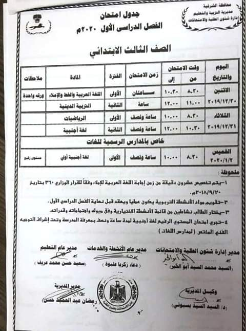 جدول امتحانات نصف العام 2020 للمرحلة الابتدائية بمحافظة الشرقية 1