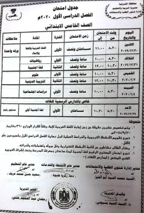 جدول امتحانات نصف العام 2020 للمرحلة الابتدائية بمحافظة الشرقية 3