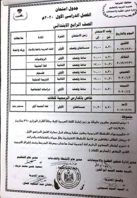 جدول امتحانات نصف العام 2020 للمرحلة الابتدائية بمحافظة الشرقية 2