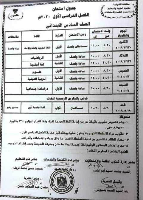 جدول امتحانات نصف العام 2020 للمرحلة الابتدائية بمحافظة الشرقية 4