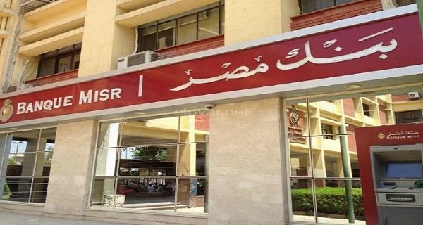 """بنك مصر يطرح """"القرض الفوري"""" يصرف خلال ساعتين"""