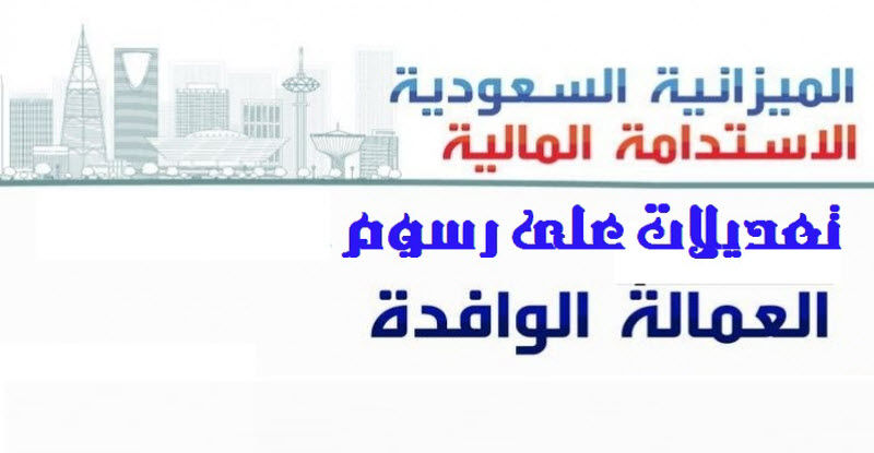 قرار جديد بشأن رسوم بعض الوافدين في السعودية