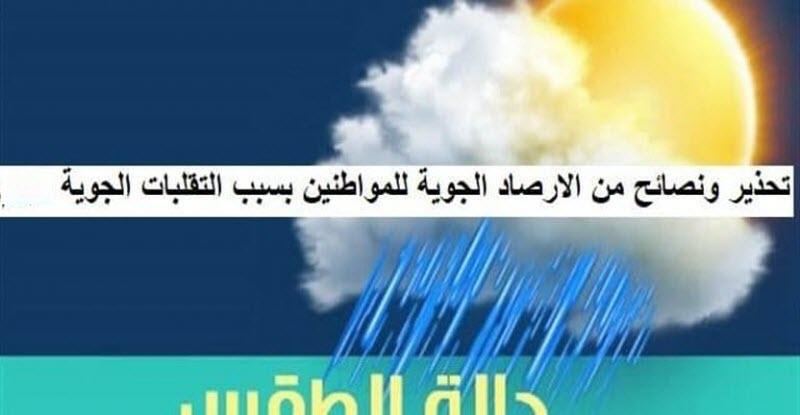 أمطار وطقس متقلب خلال الـ 72 ساعة القادمة .. وتحذير هام من هيئة الأرصاد