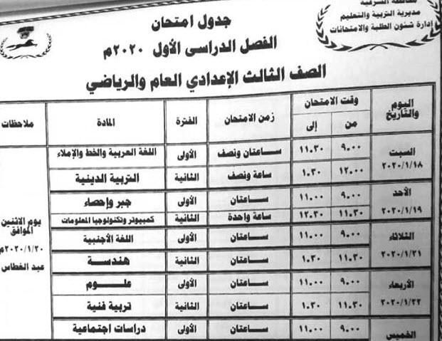 جدول امتحانات الصف الثالث الإعدادي نصف العام 2020 بمحافظة الشرقية