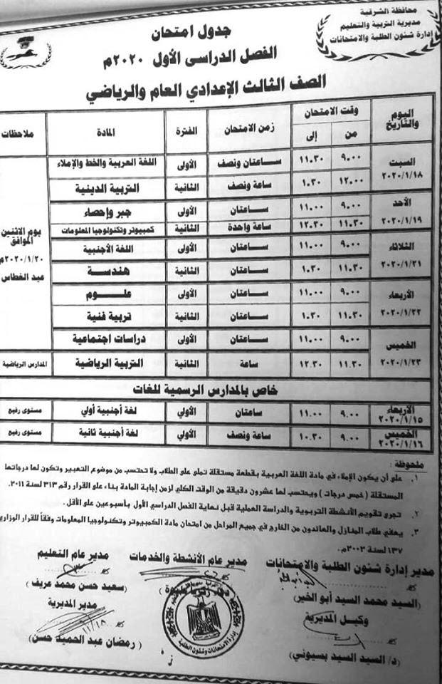 جدول امتحانات الصف الثالث الإعدادي نصف العام 2020 بمحافظة الشرقية 1