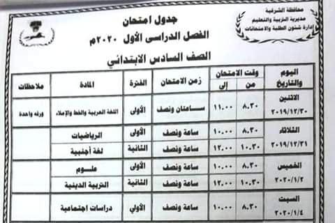جدول امتحانات نصف العام 2020 للمرحلة الابتدائية بمحافظة الشرقية