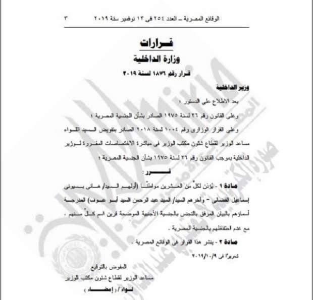 إسقاط الجنسية المصرية عن 20 مواطناً مصرياً ونشر القرار في الجريدة الرسمية.. صور 1