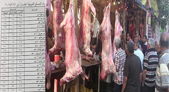 رسمياً بالصور والأرقام.. التموين تُقرر خفض أسعار اللحوم الحية وبعض السلع التمونية من اليوم 1 ديسمبر 2019