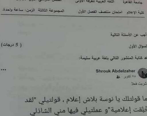 «ما قولتلك يا نوسة بلاش إعلام».. سؤال للطلاب بالفرقة الأولى يُثير سخرية وجدل بين النشطاء ورد فعل سريع من رئيس جامعة القاهرة.. صور