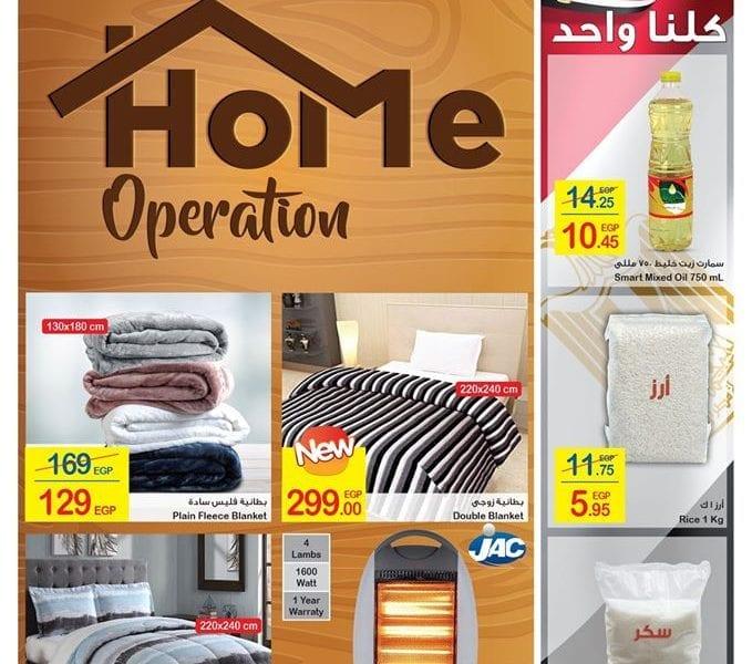 أحدث عروض كارفور مصر بالصور لشهر نوفمبر 2019 – عروض HOME OPERATION