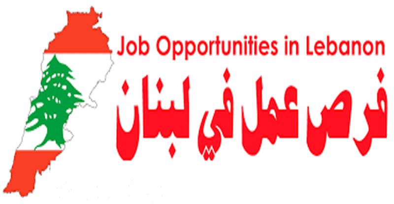 القوى العاملة تكشف عن فرص عمل في لبنان براتب يصل إلى 20 ألف جنيه