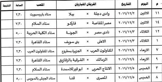 مواعيد مباريات كأس مصر 2020 دور الـ 32 والملاعب التى تقام عليها