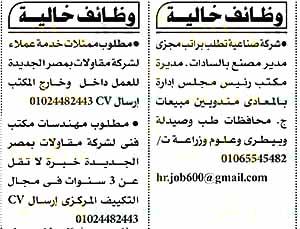 ننشر وظائف خالية من جريدة الأهرام الجمعة 6 ديسمبر 2019 5