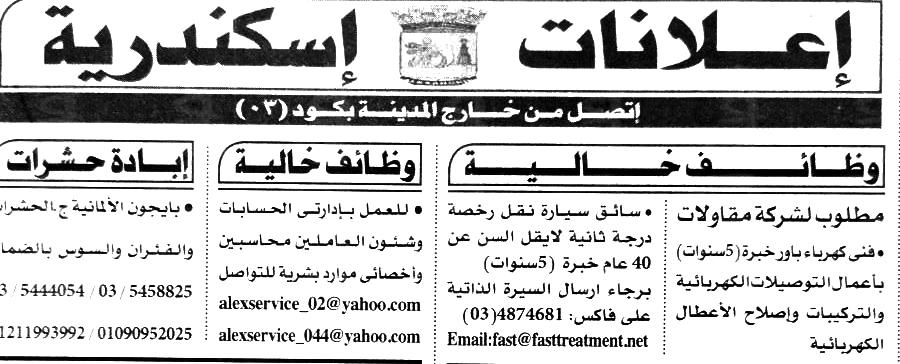 ننشر وظائف خالية من جريدة الأهرام الجمعة 6 ديسمبر 2019 2