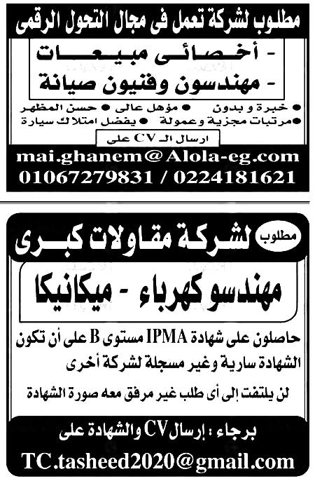 ننشر وظائف خالية من جريدة الأهرام الجمعة 6 ديسمبر 2019 3