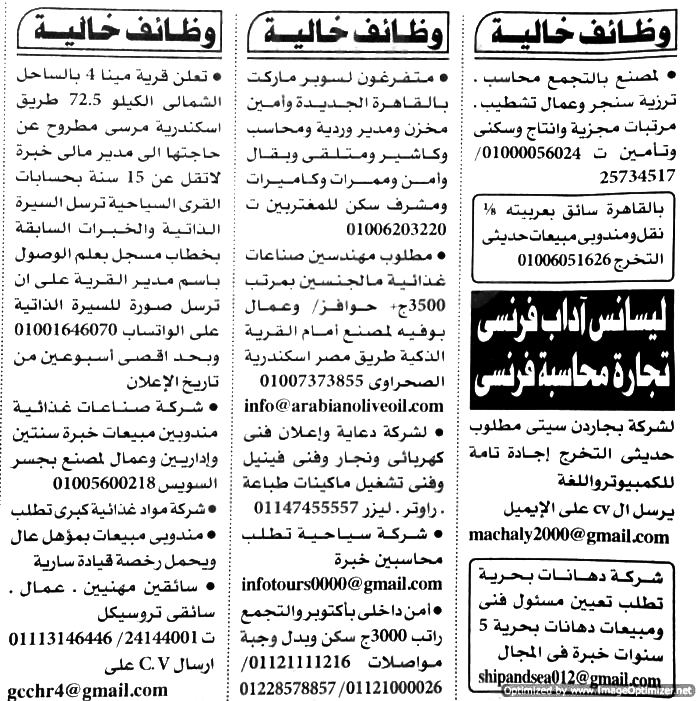 ننشر وظائف خالية من جريدة الأهرام الجمعة 6 ديسمبر 2019 1