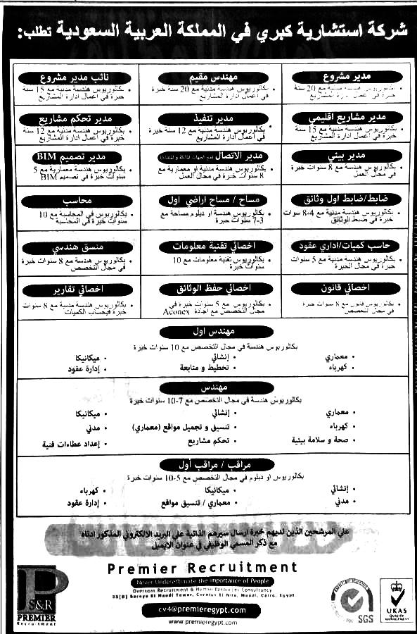 وظائف مهندسين بجريدة الاهرام الجمعة 29/11/2019 3
